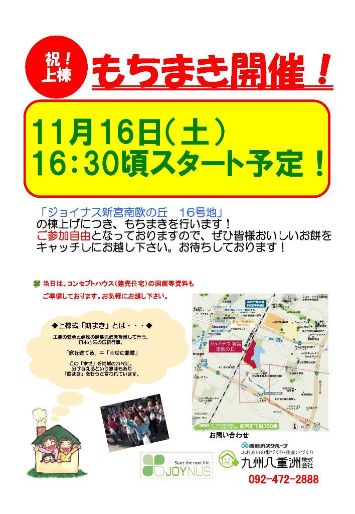 http://www.kyushu-yaesu.co.jp/blog/joinasushinguN0.16joutou1.jpg