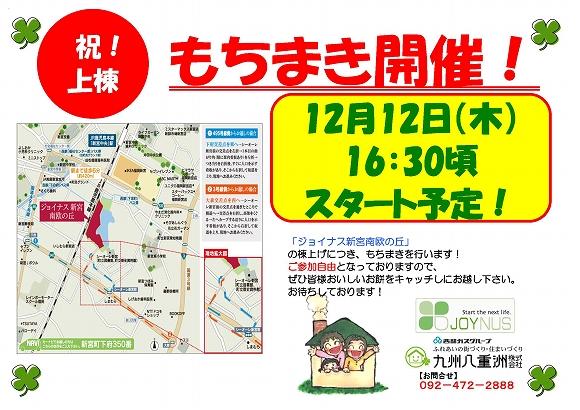mochimaki 12122.jpg